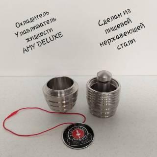 Кальян AMY DELUXE SS PLUS 05 Улавливатель жидкости