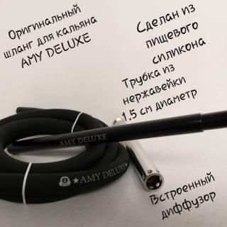 Кальян Amy Deluxe R2 038  3424 оригинальный силиконовый шланг