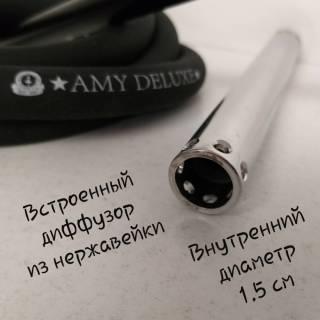Кальян Amy Deluxe R2 038 встроенный диффузор