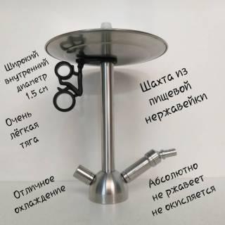 Кальян AMY DELUXE SS 13  R2 0130 широкий диаметр шахты