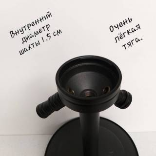 Широкий диаметр шахты 1.5 см