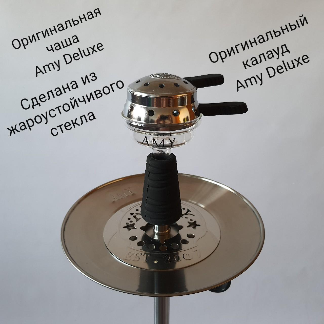 Оригинальный калауд Amy Deluxe и чаша из жароустойчивого стекла 09