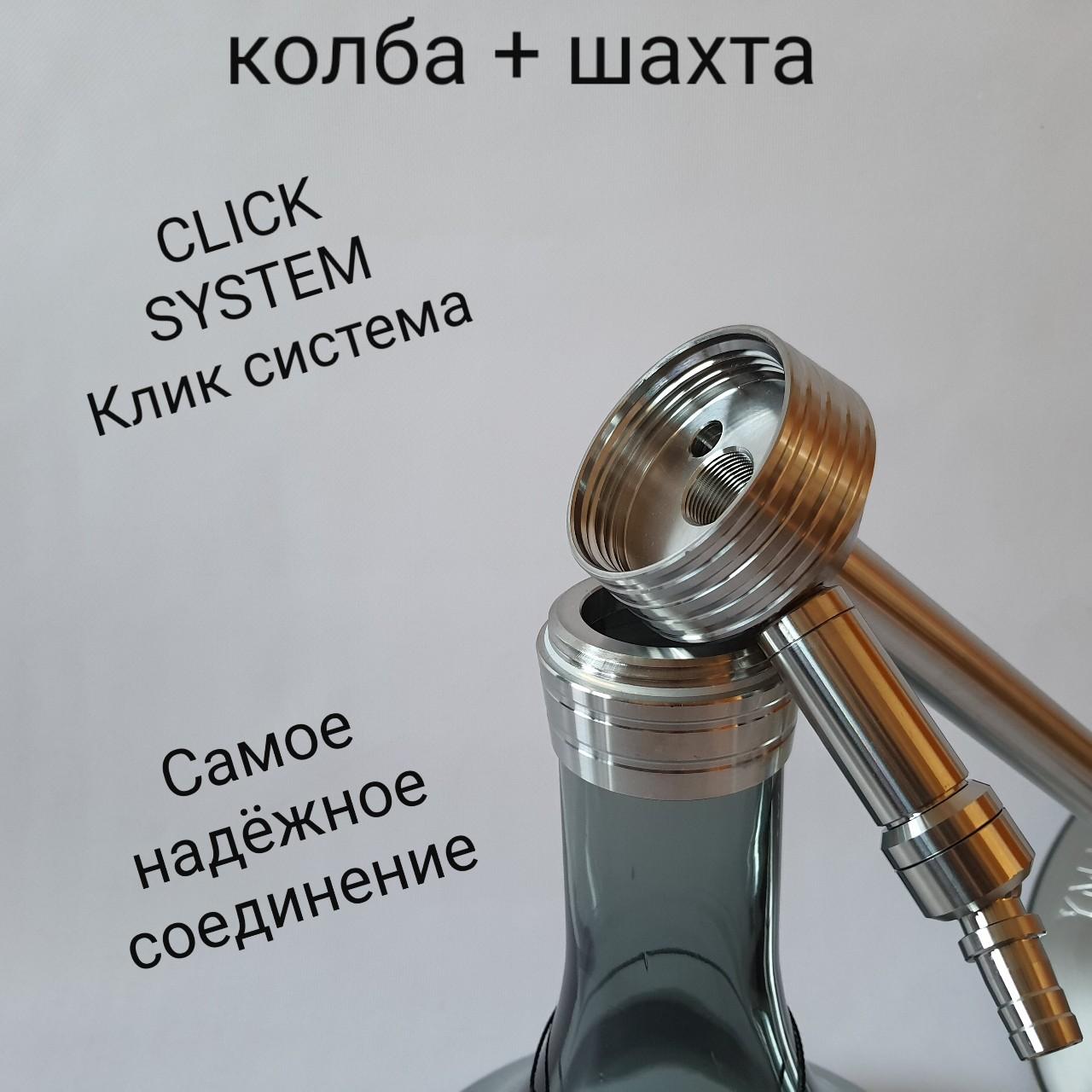 Click SYSTEM клик система соединяет шахту с колбой 09